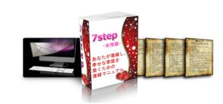 7つのステップでもう一度好きにさせる方法.png